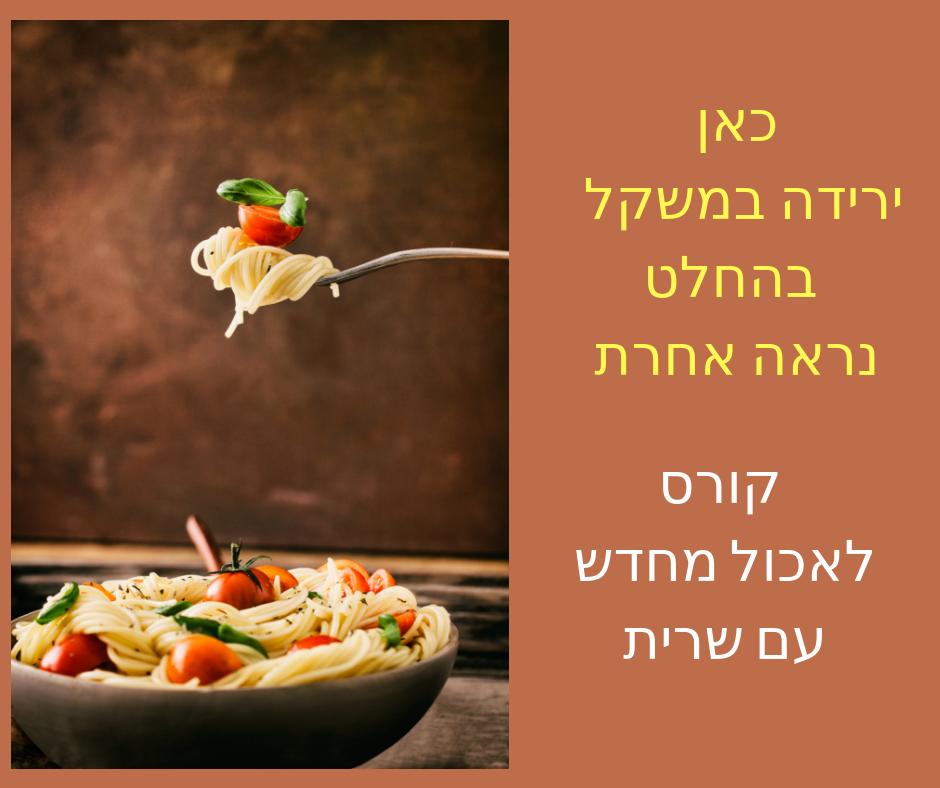 קורס לאכול מחדש עם שרית – סילבוס